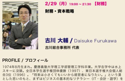 横浜市特定創業支援事業 第2期実践創業講座(平成28年2月29日)に登壇します(公認会計士古川事務所)