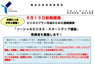 横浜市委託事業 ソーシャル・ビジネススタートアップ講座(前期 平成28年6月25日(土))に登壇します。(合同会社古川総合事務所)