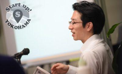 横浜市委託事業 ソーシャル・ビジネススタートアップ講座(後期 平成30年11月7日(水))に登壇しました。(合同会社古川総合事務所)