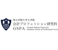 青山学院大学大学院会計プロフェッション研究科、履修証明プログラム、税理士のための「経営・会計支援プログラム」(平成29年7月1日))に登壇します。(公認会計士古川事務所)