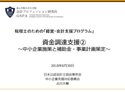 青山学院大学大学院会計プロフェッション研究科、履修証明プログラム、税理士のための「経営・会計支援プログラム」(平成30年6月30日))に登壇します。(公認会計士古川事務所)